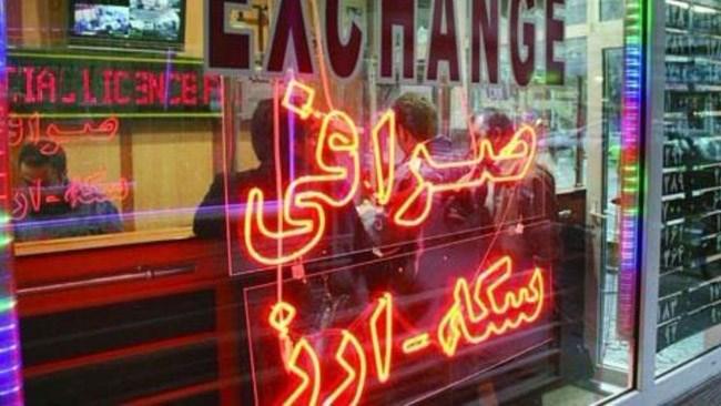 بانک مرکزی خبر داد فعالیت 9 صرافی متخلف ممنوع شد